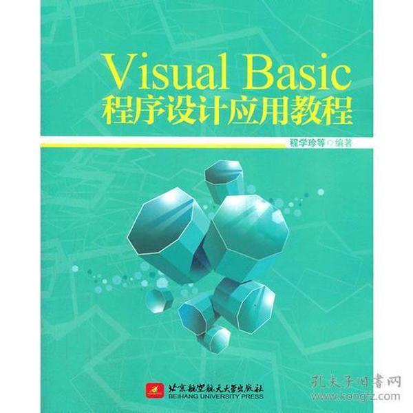 9787512406858Visual Basic程序设计应用教程