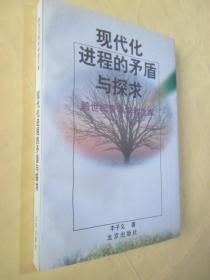 现代化进程的矛盾与探求《跨世纪青年学者文库》