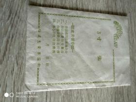 50年代福建惠安东园照相相片袋