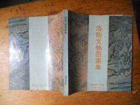洛阳文物图案集