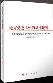 地方党委工作的基本遵循—党委书记谈贯彻《中国共产党地方委员会工作条例》