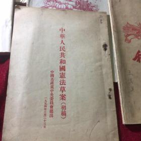 中华人民共和国宪法草案 初稿