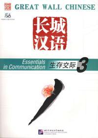 长城汉语生存交际课本三级(含1CD) 本社  正版 9787561914816 书店