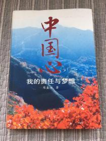 中国心——我的责任与梦想