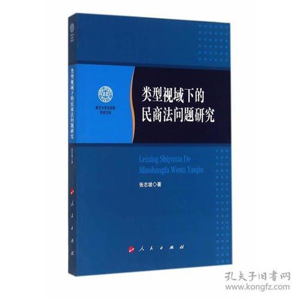 类型视域下的民商法问题研究(南开大学法学院学术文存)