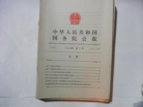 中华人民共和国国务院公报1984第2-26号文件差第21号共24期     1925
