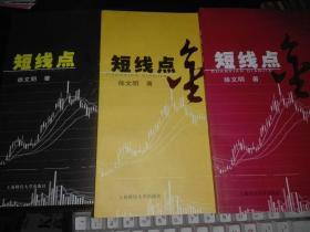 短线点金【一、二、三】3册合售