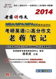 蒋军虎2014MBA、MPA、MPAcc等专业学位考研英语(二)高分作文老蒋笔记(写作套路+经典范文+背诵模板+历年真
