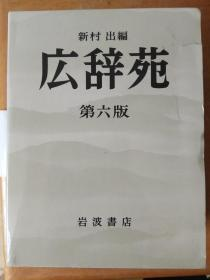 广辞苑   (日本原版)