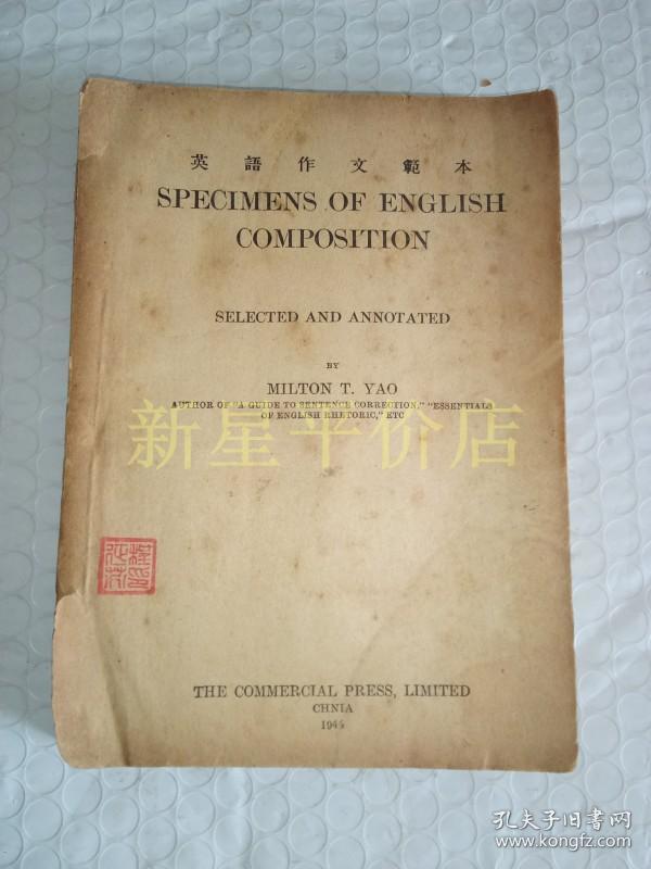 民国英文资料--------《英语作文范本》!(民国35年印,商务印书馆)先见描述!