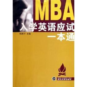 MBA入学英语应试一本通