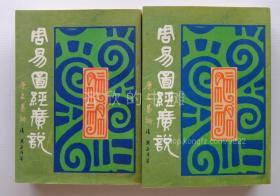 周易图经广说(全两册)