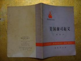 历史知识读物   美国谢司起义