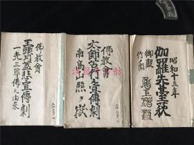 30年代日本佛教会宣传剧抄本三种《太师苦行之宣传剧》《王头月盖悲宣传剧》《伽罗先台荻》等,另二种为贴着人物图片的纸卷及一个内容不懂的长本子。