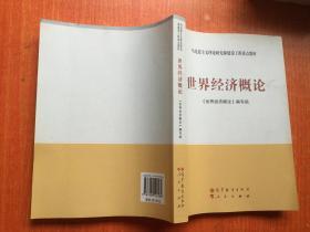 马克思主义理论研究和建设工程重点教材--世界经济概论 正版