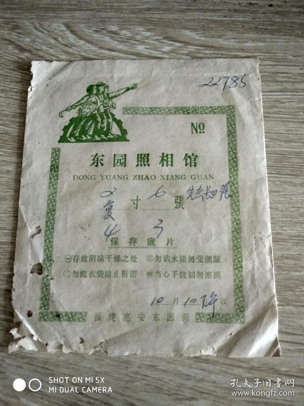福建惠安东园照相馆相片袋