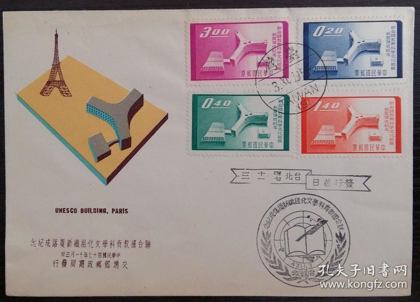 62台湾邮票纪58教科文组织新厦落成纪念邮票首日封 台湾中英文(S)首日戳和纪念戳