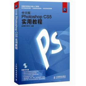 中文版Photoshop CS5实用教程
