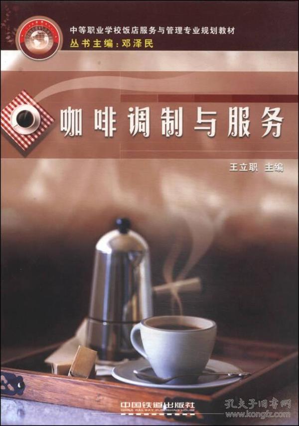 中等职业学校饭店服务与管理专业规划教材:咖啡调制与服务