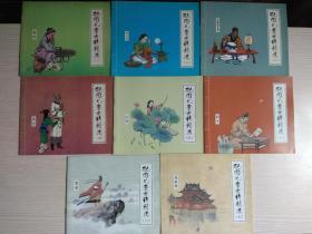配图儿童古诗精选(1——8)全 20开彩色连环画