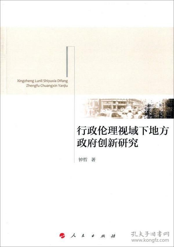 行政伦理视域下地方政府创新研究