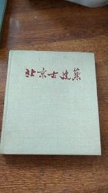 北京古建筑(1959年文物出版社1版1印,布面精装画册)