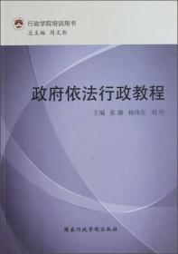行政学院培训用书:政府依法行政教程