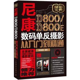 尼康D800/D800E数码单反摄影从入门到精通-附1张DVD+1本镜头手册+1本摆姿手册