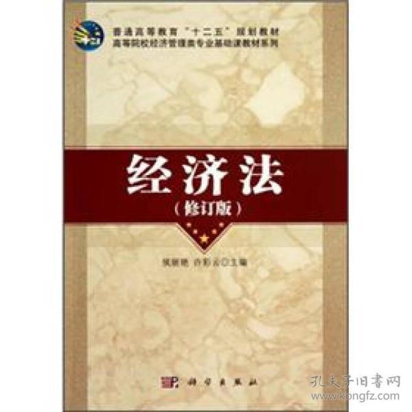 高等院校经济管理类专业基础课教材系列:经济法(修订版)