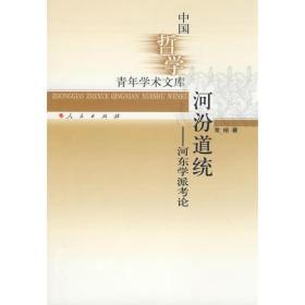 中国哲学青年学术文库:河汾道统-河东学派考论