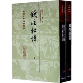XF 钱注杜诗(上下)(精装)中国古典文学丛书