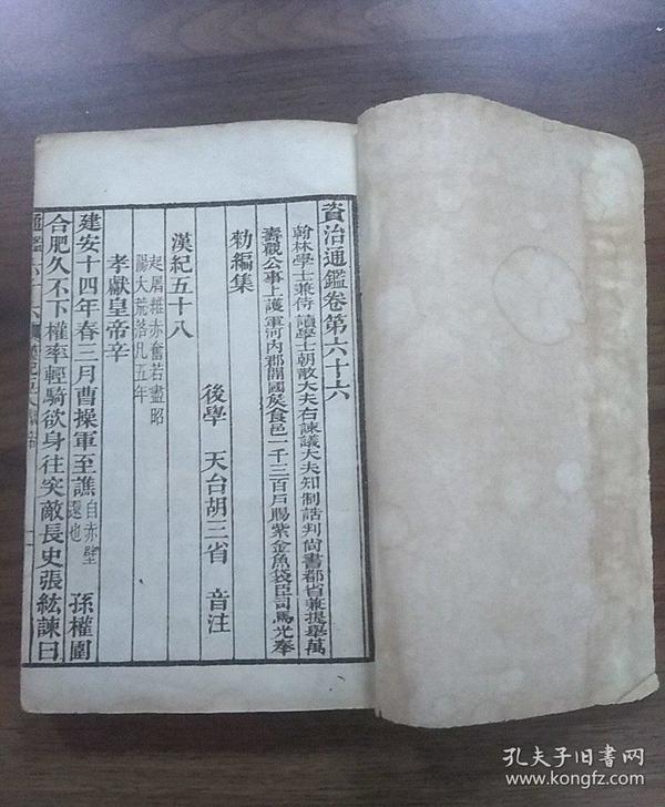 资治通鑑卷第六十六.卷六十七.卷六十八合册