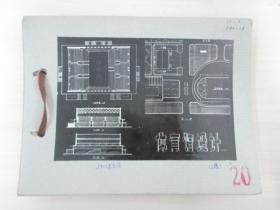 清华大学建筑系旧藏照片资料  8张 设计者王 蓓、张 琪等  尺寸15.5×10.5厘米 尺寸大小不一