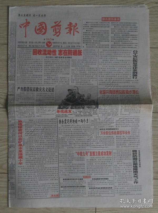 中国剪报2008年6月11日王毅斡旋能力出色像明星