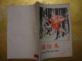 描写本  杨子荣(空白未用)