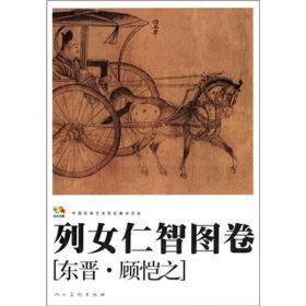 中国高等艺术院校教学范本:列女仁智图卷