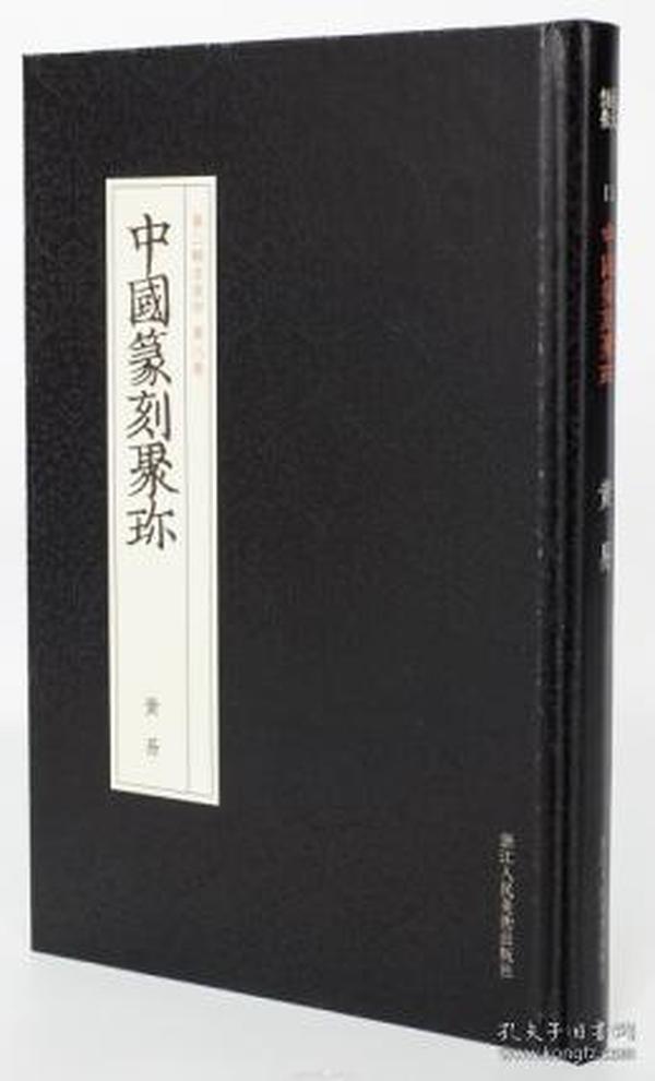 黄易(中国篆刻聚珍 第二辑 名家印第8卷 精装 全一册)