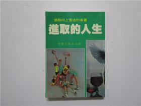 约七十年代版 激励向上奋进的专书《进取的人生》