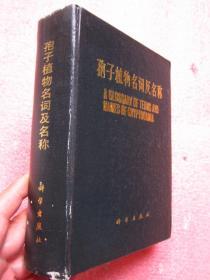 《孢子植物名词及名称 》(馆藏书、品佳近新)漆布面精装、916页厚本、