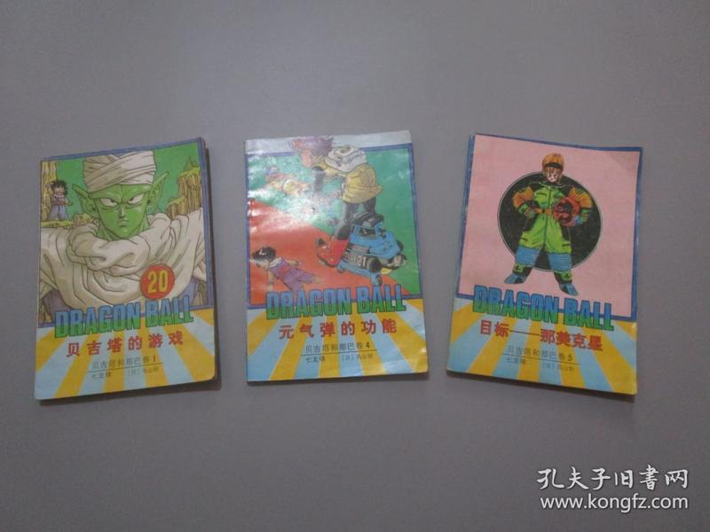七龙珠:贝吉塔和那巴卷(5)
