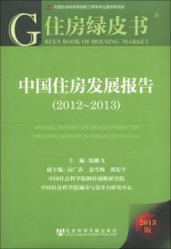 住房绿皮书:中国住房发展报告(2012-2013)(2013版)