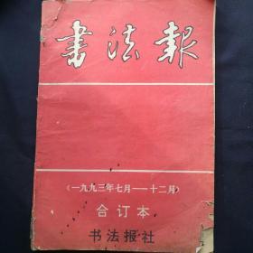 书法报(1993年7--12月)合订本  [柜3-3-1]
