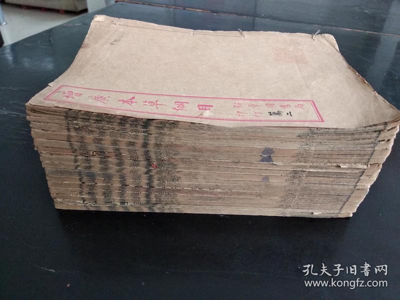 低价出售民国锦章书局《增广本草纲目》存16册!!!!!!!