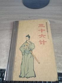 中国古典军事文化瑰宝 图文珍藏本:三十六计 上