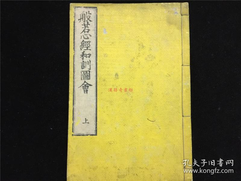和刻版画佛经《般若心经和训图会》存上册。江户画师半山先生画。