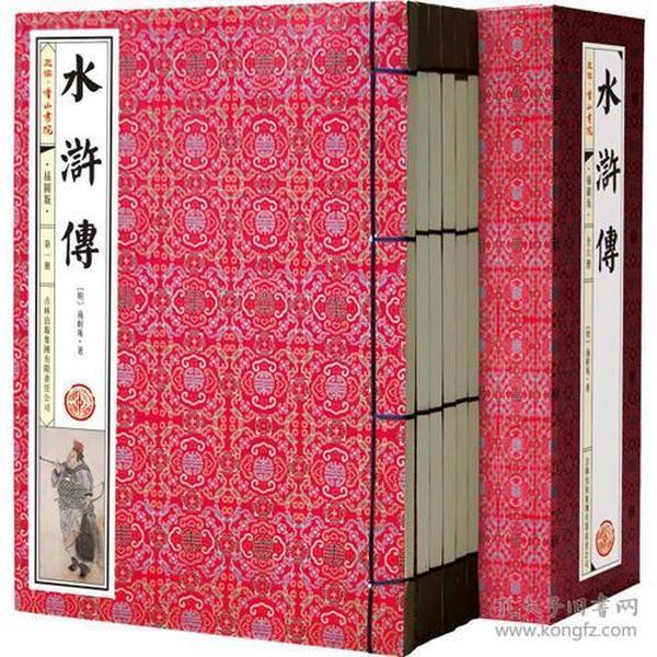 水浒传 插图版 全6册 线装