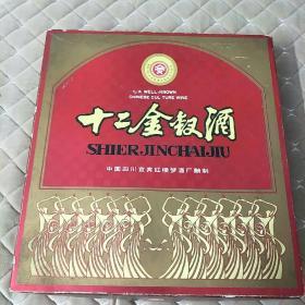 十二金钗酒(荣获1986年农牧渔业部优质产品奖)
