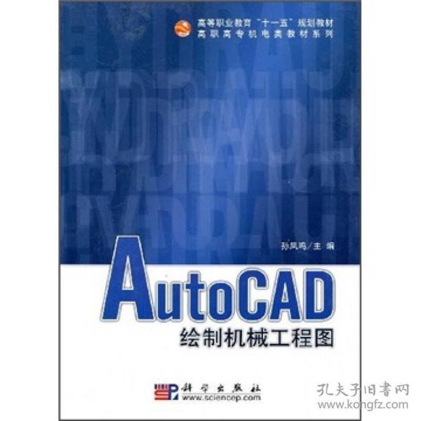 """高等职业教育""""十一五""""规划教材·高职高专机电类教材系列:AUTOCAD绘制机械工程图"""