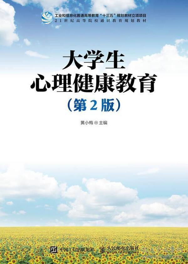 9787115456724大学生心理健康教育(第2版)