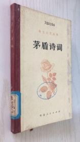 茅盾诗词 硬精装1979年一版一印